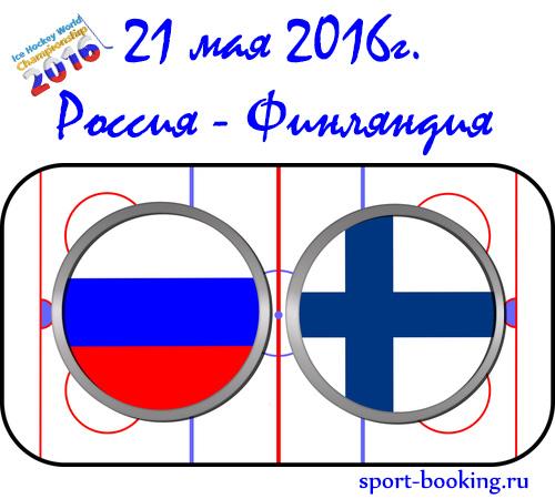ставки россия на хоккей букмекеров матч
