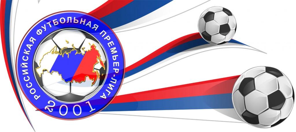 Ставки на Российскую Футбольную Премьер Лигу