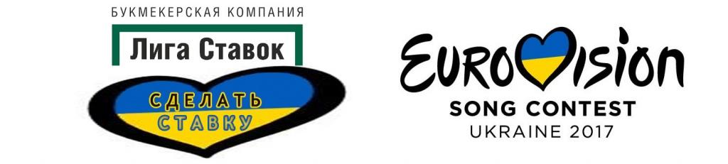 Лучшие ставки на Евровидение 2017 от букмекеров