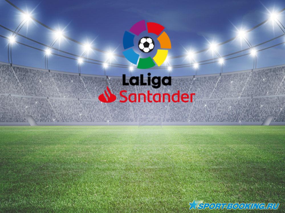 Прогнозы на футбол - Ла Лига (Испания)