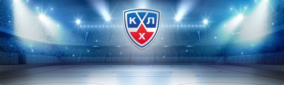 Прогнози на хокей: КХЛ