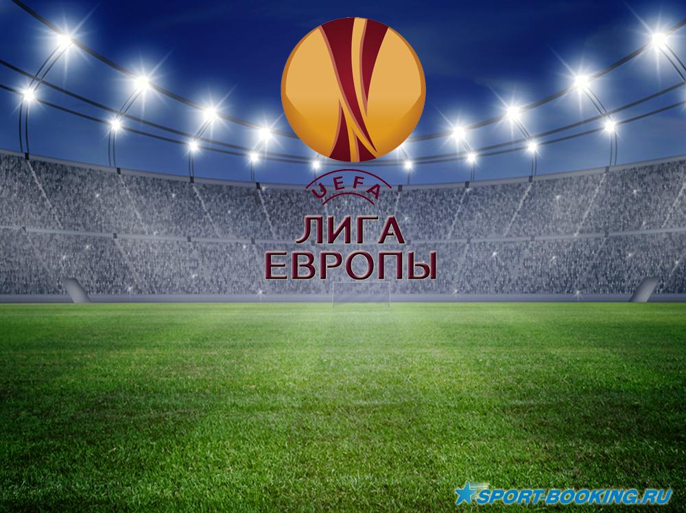 Прогнозы на футбол - Лига Европы 2019/2020