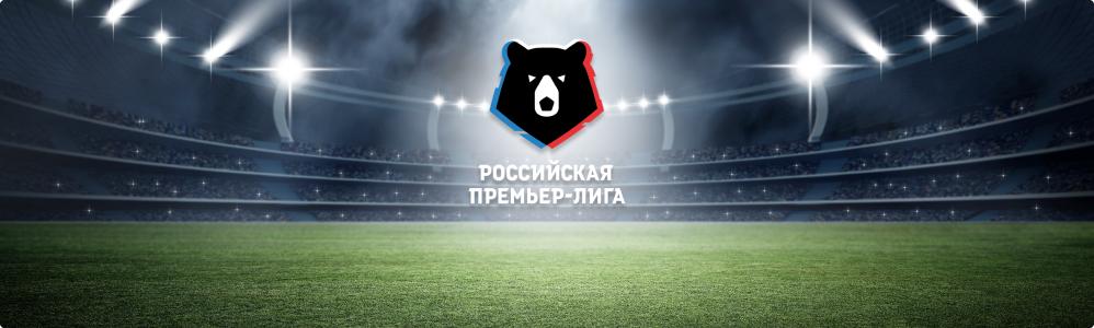 Прогнози на футбол - РФПЛ