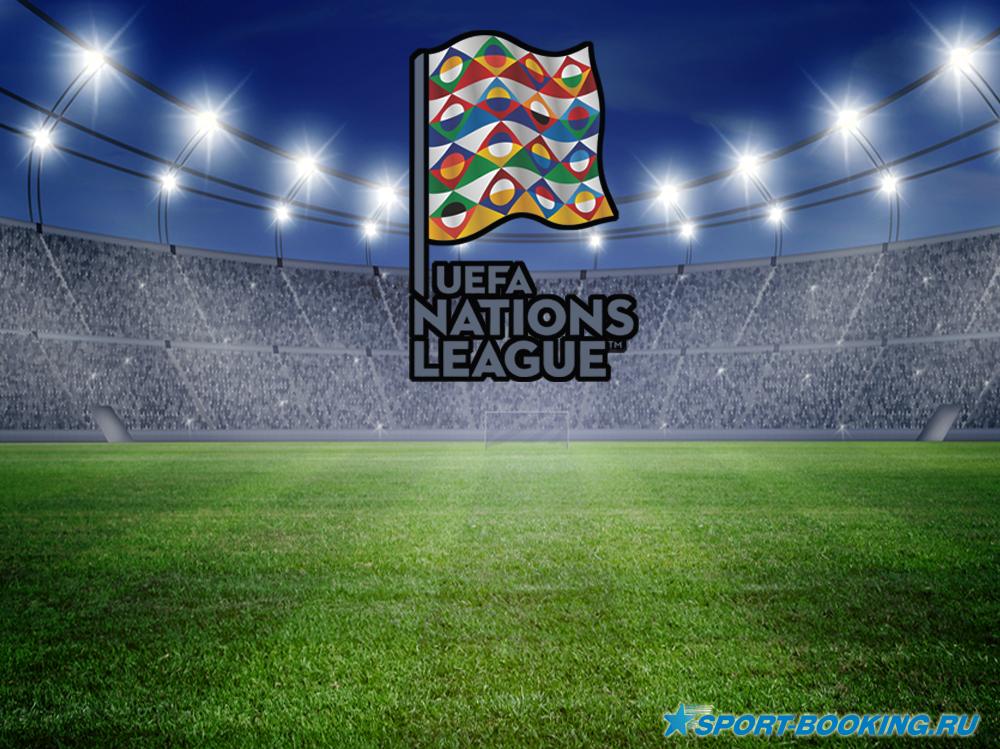 Прогнозы на футбол - Лига Наций УЕФА 2018/2019