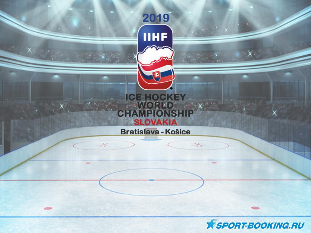 Прогнозы на ЧМ по хоккею 2019