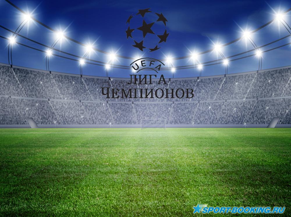 Прогнозы на футбол - Лига Чемпионов 2019/2020